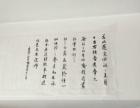 南京书法南京成人硬笔班南京成人书法班南京艺术培训