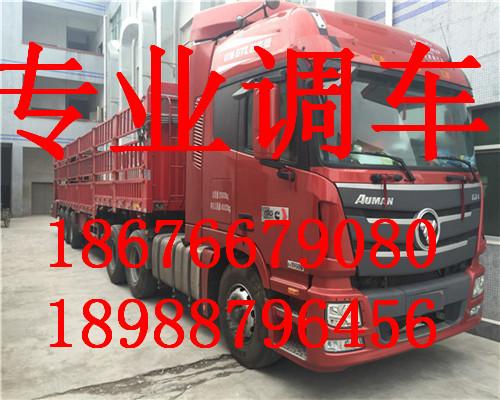 深圳到海口返程货车工地工厂搬迁公司搬家