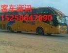 杭州到珠海客车 15258847890 长途汽车%客车线路