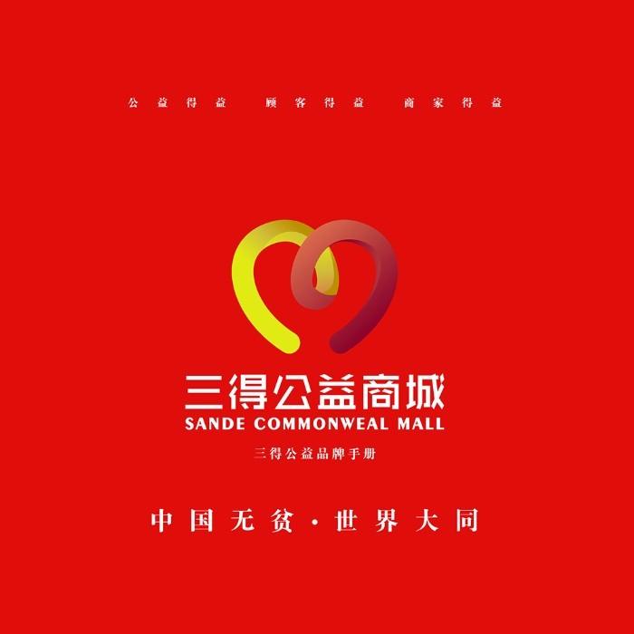 郑州三得公益商城模式APP源码开发