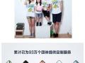 DIY照片书 日历 抱枕 手机壳 T恤