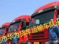 7.8米、箱式货车,运输拉货 ,市内通行 价格优惠