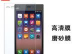小米3贴膜 M3保护膜手机屏幕膜小米3高清膜 磨砂膜