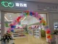 中国十大母婴加盟品牌,海外秀进口母婴加盟连锁?0元加盟