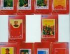 普陀区邮票回收高价上门收购文革生肖邮票