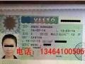 办理欧洲旅游签证