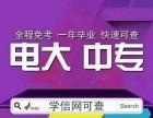 广州番禺2018年中专学历火爆招生中
