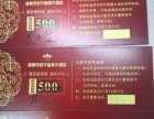低价转让温州时代富豪大酒店优惠券/代金券4万元100张