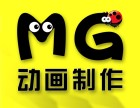 杭州启蛰 三维 MG动画片制作,专业,高效!