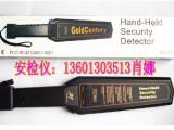 手持安检仪 GC1001手持安检仪 手持金属探测器