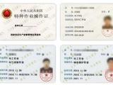 焊工考證考試培訓班報名入口長沙職業技術培訓考證