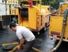 北仑大榭工业园管道疏通抽(隔油池污水池)排污水管清洗清淤