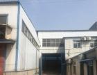 清苑 保定市清苑区北大冉附近 厂房 3060平米