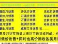 2-6折出售各大酒店宁波月饼票 蛋糕月饼票, 火热预定中