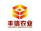 丰信农业加盟