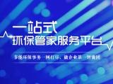 北斗智库 一站式环保管家服务平台,招商加盟
