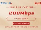 武汉电信宽带办理新装光纤在线安装预约报装