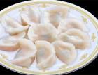 海鲜饺子喜八方水饺加盟