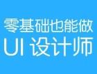广州UI设计师培训,UI设计师,UI交互设计培训班