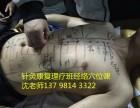 珠海中医针灸艾灸刮痧拔罐系统培训