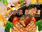 贵州牛排店加盟费是多少钱