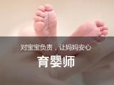 苏州育婴师培训技能