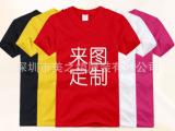 深圳工厂专业生产订做圆领T恤 学生班服 促销广告衫 可印字印lo
