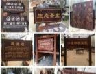 防腐木碳化木牌匾,牌匾店合作商