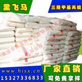 河南吉化三羟甲基丙烷TMP常年现货供应