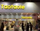 十元店TAOTAEOLE淘淘乐全新形象好不好做