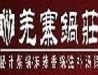 羌寨锅庄加盟