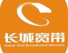 天津长城宽带2017年最新套餐低至29元起六区新四区咨询