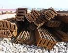 沈阳模具钢回收铁板回收铁管回收钢材回收