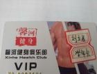 馨河健身卡:八个月:600元转让急!