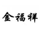 金福祥快餐 诚邀加盟