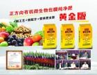 北京正方向家庭农场联盟全国火爆招商有机肥厂家有机肥价格