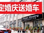 专属私人定制婚礼1500起 超低价享受高质量服务