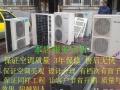 朝阳中央空调 销售格力 美的 二手中央空调 风管机 天花机