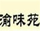渝味苑串串香火锅加盟