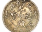 重庆巫溪哪里免费鉴定古董双龙寿字币