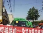 金龙 面包车 同城货的买车分期带货源收入稳定