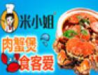 米小姐肉蟹煲加盟