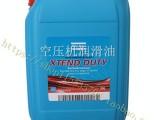 广州番禺阿特拉斯螺杆空压机润滑油该找那些好
