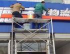 武汉广告安装师傅 广告安装等一系列服务电话联系