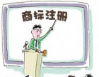 【你创我帮】温州商标注册,入驻天猫,京东,商标买卖