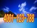 欢迎访问(南通TCL洗衣机官方网站)各点售后服务咨询电话
