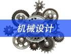 上海模具设计培训 UG CAD培训 SolidWorks培训