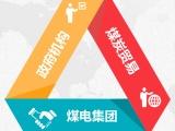 上海市精品上海煤炭交易中心哪家好|新品精品煤炭供应链物流上哪