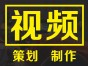 长安企业宣传片,产品广告片,动画,拍摄制作