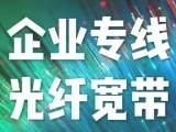 廣州電信企業光纖不限制接入量,公網ip出口可訪問外網